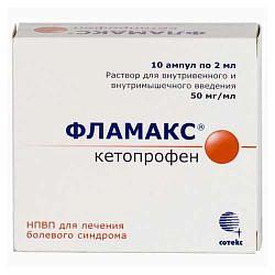 Фламакс 50мг/мл 2мл 10 шт. раствор для внутривенного и внутримышечного введения