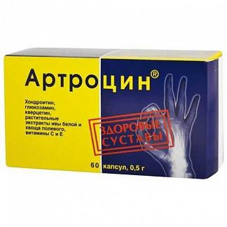 Артроцин капсулы 0,5г 60 шт.