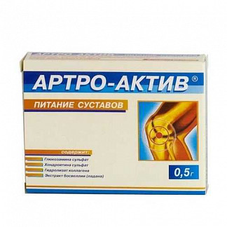 Артро-актив таблетки питание суставов 20 шт.