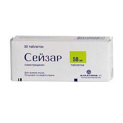 Сейзар 50мг 30 шт. таблетки
