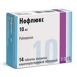 Нофлюкс 10мг 14 шт. таблетки покрытые кишечнорастворимой оболочкой