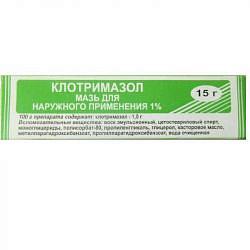 Клотримазол 1% 15г мазь для наружного применения
