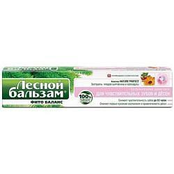 Лесной бальзам зубная паста фито баланс для чувствительных зубов/десен 75мл