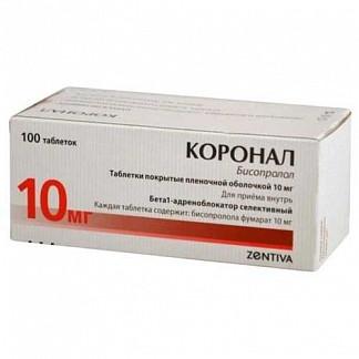 Коронал 10мг 100 шт. таблетки покрытые оболочкой