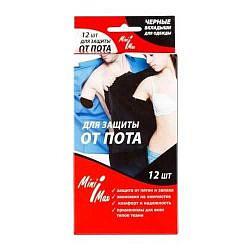 Минимакс вкладыши защитные от пота черные 12 шт.