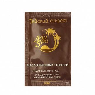 Тайский секрет маска для глаз рисовое масло/отруби 10мл 1 шт.