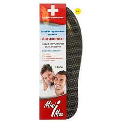 Минимакс вкладыши (стельки) от запаха для обуви ультратонкие ароматизированные размер 39-41 черные 2 пары