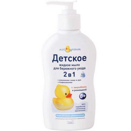 Мой утенок мыло жидкое детское 2 в 1 с антибактериальным эффектом 250мл, фото №1
