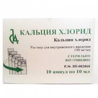 Калия хлорид 4% 10мл 10 шт. концентрат для приготовления раствора для инфузий и приема внутрь