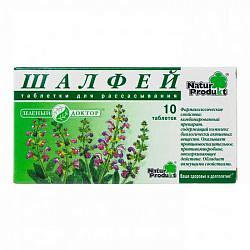 Шалфей 10 шт. таблетки для рассасывания