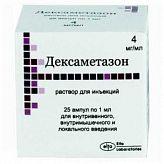 Дексаметазон 4мг/мл 1мл 25 шт. раствор для инъекций