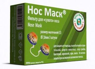 Нос маск фильтр для сухого носа n3/l