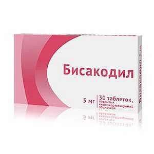 Бисакодил 5мг 30 шт. таблетки покрытые кишечнорастворимой оболочкой