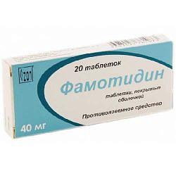 Фамотидин 40мг 20 шт. таблетки покрытые пленочной оболочкой