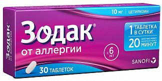 Зодак 10мг 30 шт. таблетки покрытые пленочной оболочкой