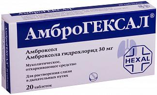 Амброгексал 30мг 20 шт. таблетки salutas pharma