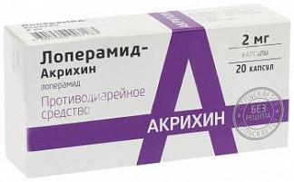 Лоперамид-акрихин 2мг 20 шт. капсулы