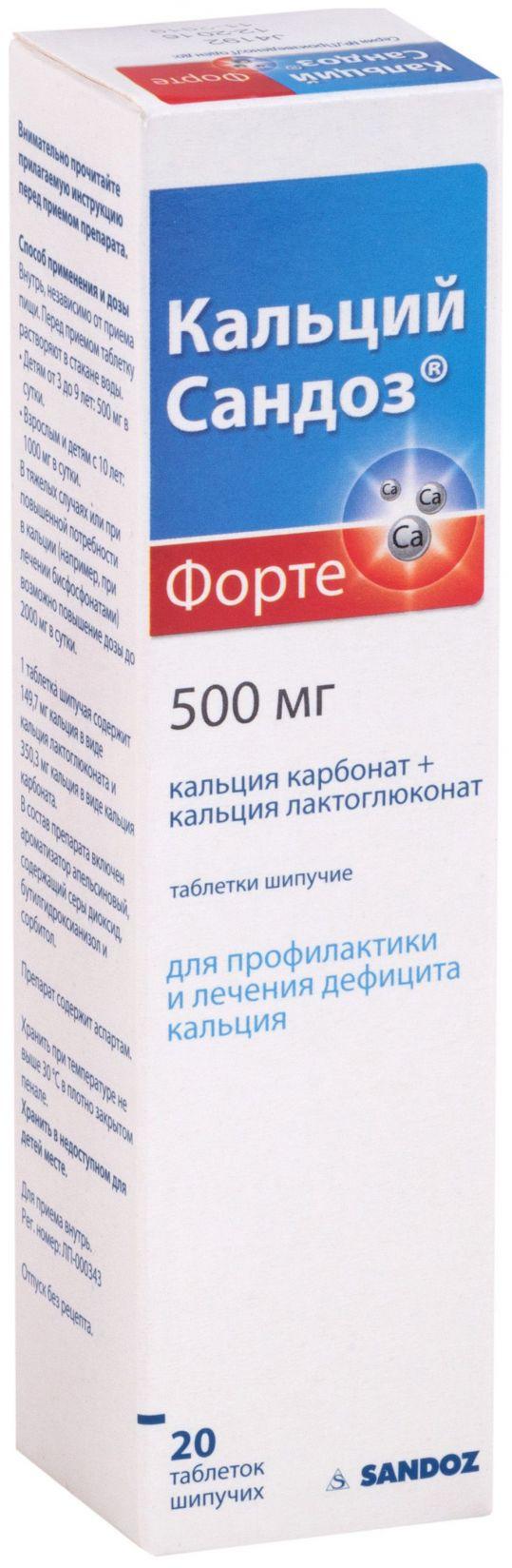 Кальций-сандоз форте 500мг 20 шт. таблетки шипучие, фото №1