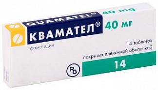 Квамател 40мг 14 шт. таблетки покрытые пленочной оболочкой