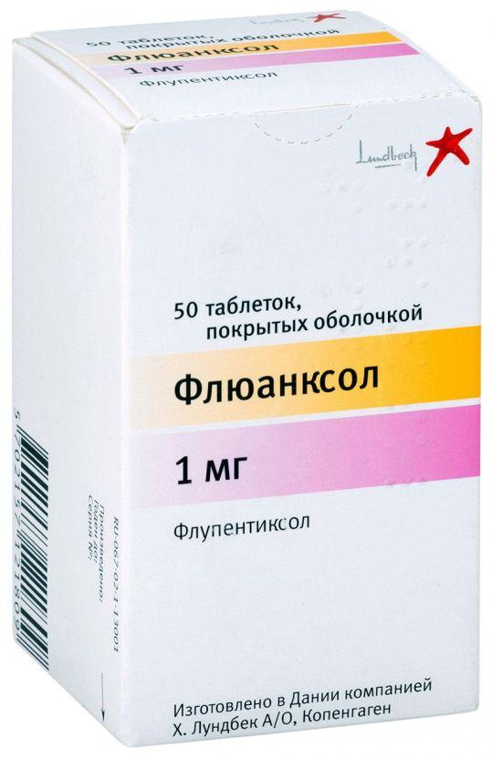 Флюанксол 1мг 50 шт. таблетки покрытые оболочкой, фото №1