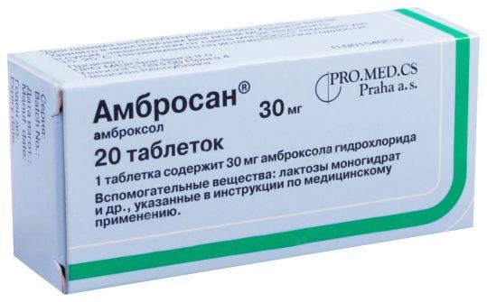 Амбросан 30мг 20 шт. таблетки, фото №1