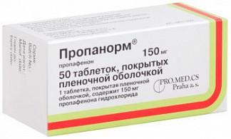 Пропанорм 150мг 50 шт. таблетки