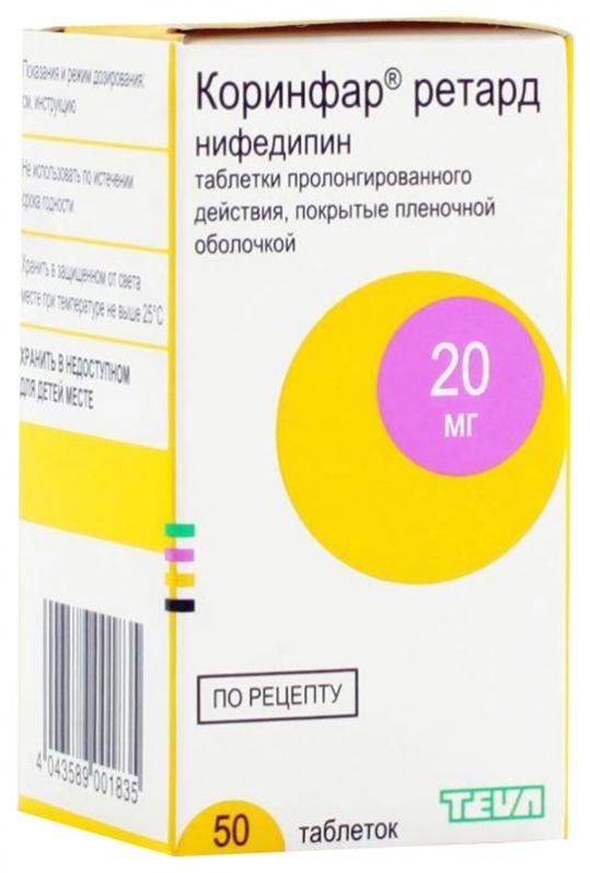 Коринфар ретард 20мг 50 шт. таблетки пролонгированного действия покрытые пленочной оболочкой, фото №1