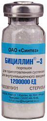 Бициллин 3 в москве купить