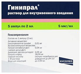Гинипрал 5 мкг/мл 2мл 5 шт. раствор для внутривенного введения никомед австрия гмбх
