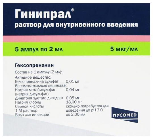 Гинипрал 5 мкг/мл 2мл 5 шт. раствор для внутривенного введения никомед австрия гмбх, фото №1