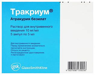 Тракриум 1% 5мл 5 шт. раствор для инъекций glaxosmithkline manufacturing s.p.a.