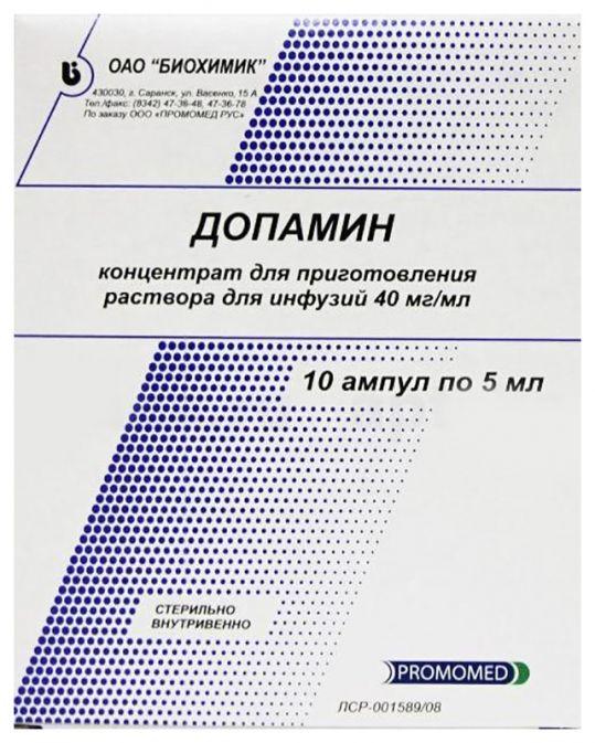 Допамин 40мг/мл 5мл 10 шт. концентрат для приготовления раствора для инфузий, фото №1