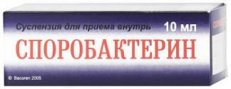 Споробактерин жидкий 10мл 1 шт. суспензия для приема внутрь