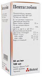 Пентаглобин 5% 100мл раствор для инфузий