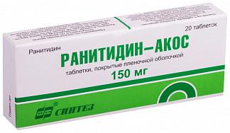 Ранитидин-акос 150мг 20 шт. таблетки покрытые пленочной оболочкой