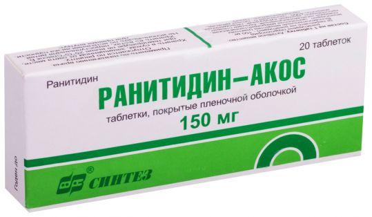 Ранитидин-акос 150мг 20 шт. таблетки покрытые пленочной оболочкой, фото №1