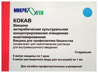 Кокав вакцина антирабическая культуральная концентрированная очищенная инактивированная 1доза 5 шт. лиофилизат для приготовления раствора для внутримышечного введения
