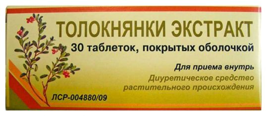 Толокнянки экстракт 50мг 30 шт. таблетки покрытые оболочкой, фото №1