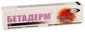 Бетадерм 15г крем