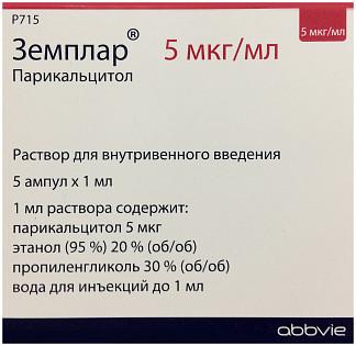 Земплар 5мкг/мл 1мл 5 шт. раствор для внутривенного введения
