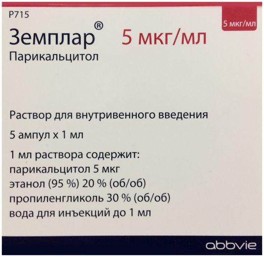 Земплар 5мкг/мл 1мл 5 шт. раствор для внутривенного введения, фото №1