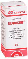 Цефосин 2г 1 шт. порошок для приготовления раствора для внутривенного и внутримышечного введения