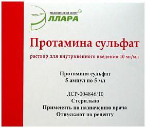 Протамина сульфат 10мг/мл 5мл 5 шт. раствор для внутривенного введения