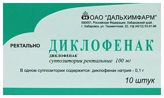 Диклофенак 100мг 10 шт. суппозитории ректальные