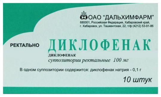 Диклофенак 100мг 10 шт. суппозитории ректальные, фото №1