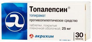 Топалепсин 25мг 30 шт. таблетки покрытые пленочной оболочкой