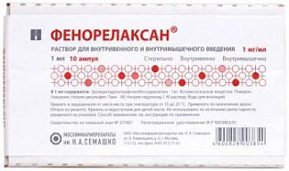 Фенорелаксан 1мг/мл 1мл 10 шт. раствор для внутривенного и внутримышечного введения