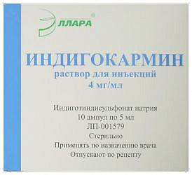 Индигокармин 4мг/мл 5мл 10 шт. раствор для инъекций