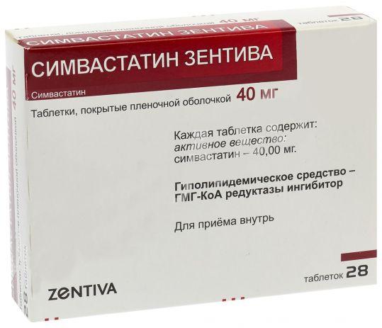 Симвастатин зентива 40мг 28 шт. таблетки покрытые пленочной оболочкой, фото №1
