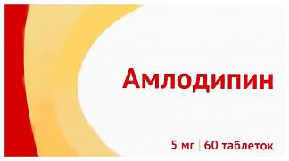 Амлодипин 5мг 60 шт. таблетки